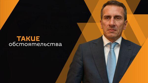 Олег Барциц - Sputnik Абхазия