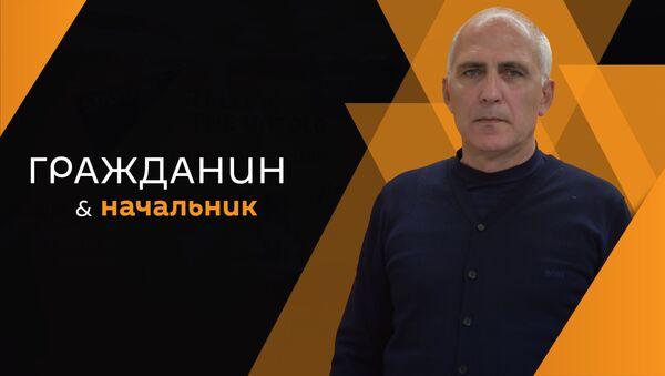 Аляс Лабахуа  - Sputnik Абхазия