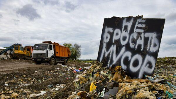 Гагрская городская мусорная свалка - Sputnik Абхазия