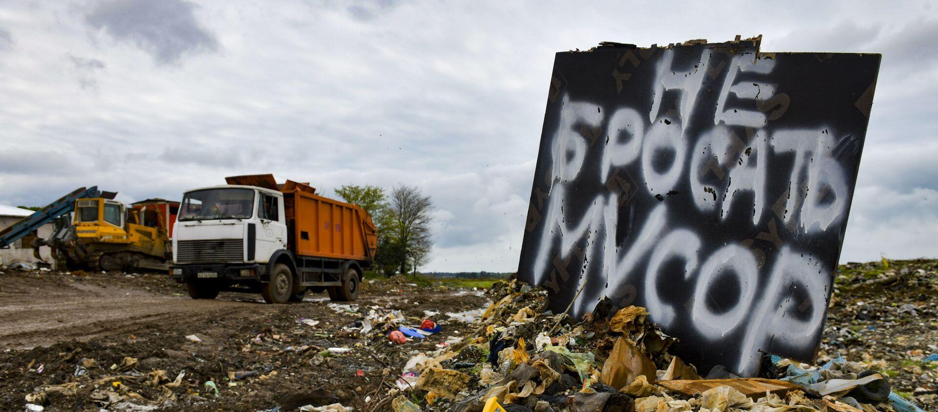 Гагрская городская мусорная свалка - Sputnik Абхазия, 1920, 30.04.2021