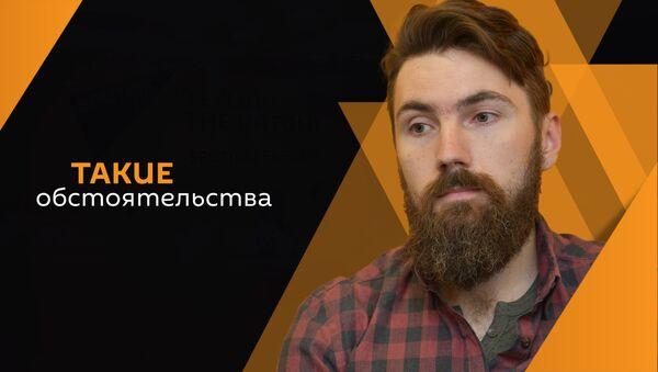 Дмитрий Счастный  - Sputnik Абхазия