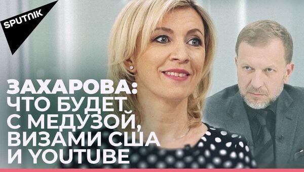 Захарова: что будет с Медузой, визами в США и YouTube - Sputnik Абхазия