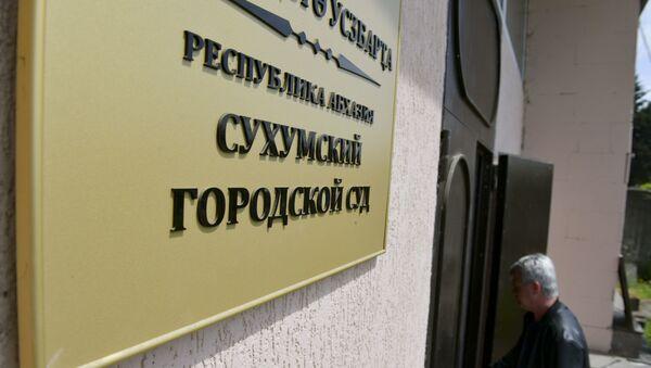 Сухумский Городской суд  - Sputnik Аҧсны