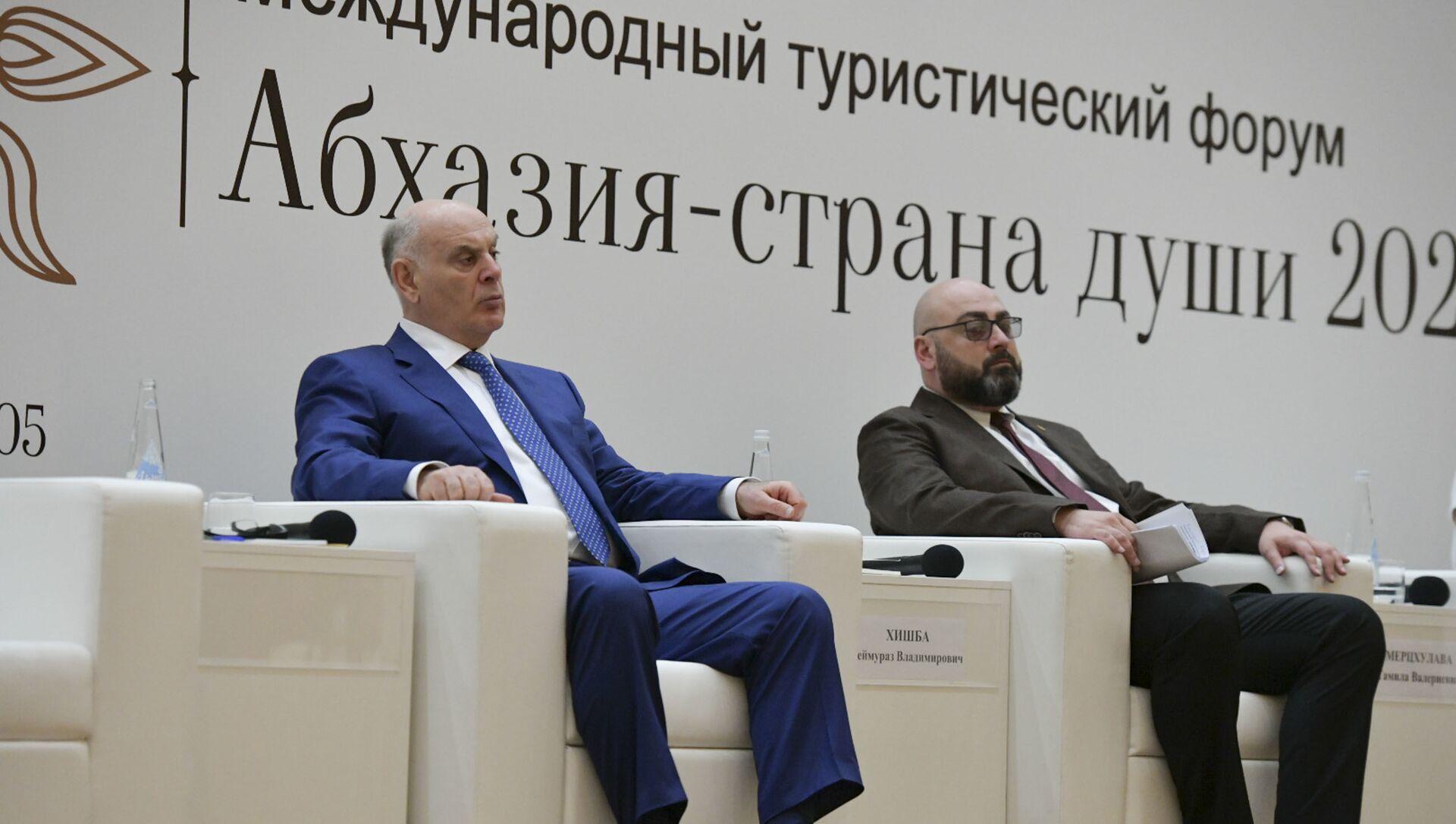 Открытие туристического форума Абхазия страна души - Sputnik Аҧсны, 1920, 13.05.2021