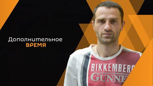 Кягуа Кварацхелия - Sputnik Абхазия