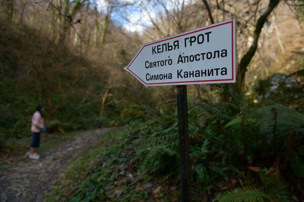 Для паломников и туристов на пути к гроту стоят указатели  - Sputnik Аҧсны