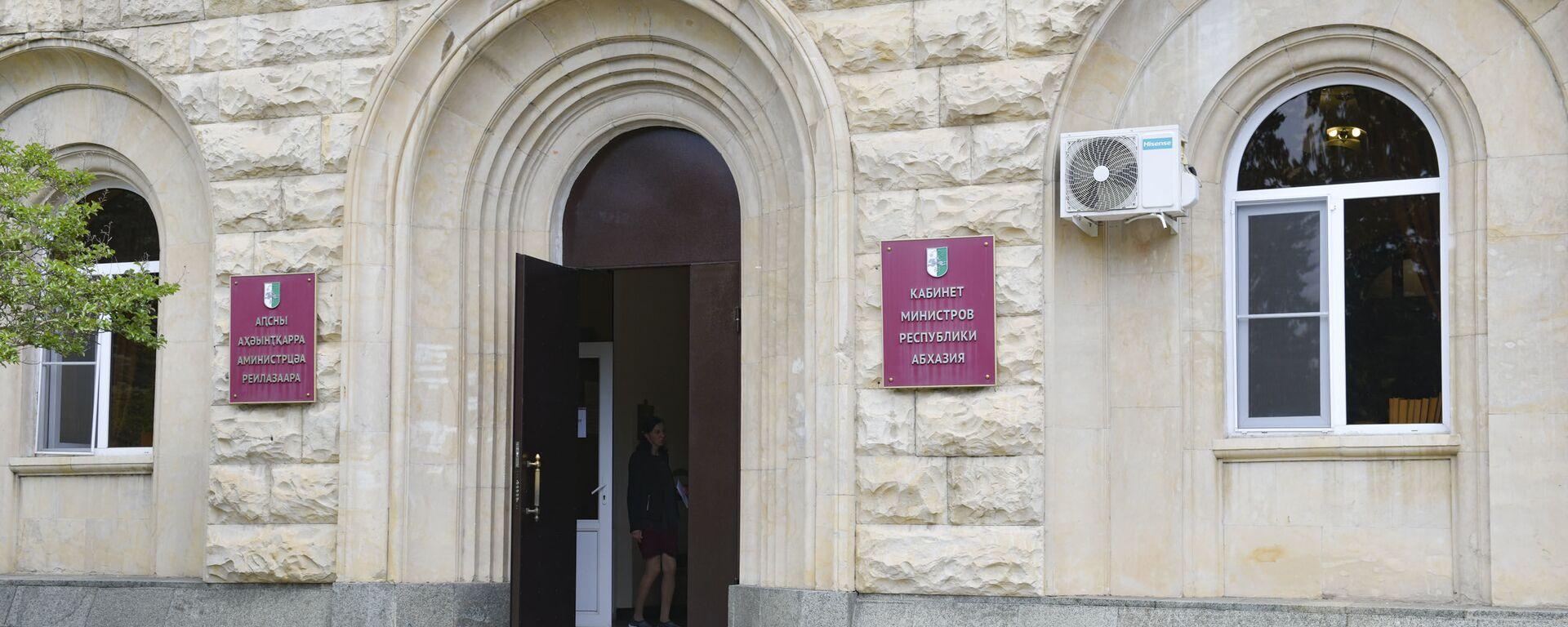 Кабинет Министров Абхазии - Sputnik Аҧсны, 1920, 30.06.2021