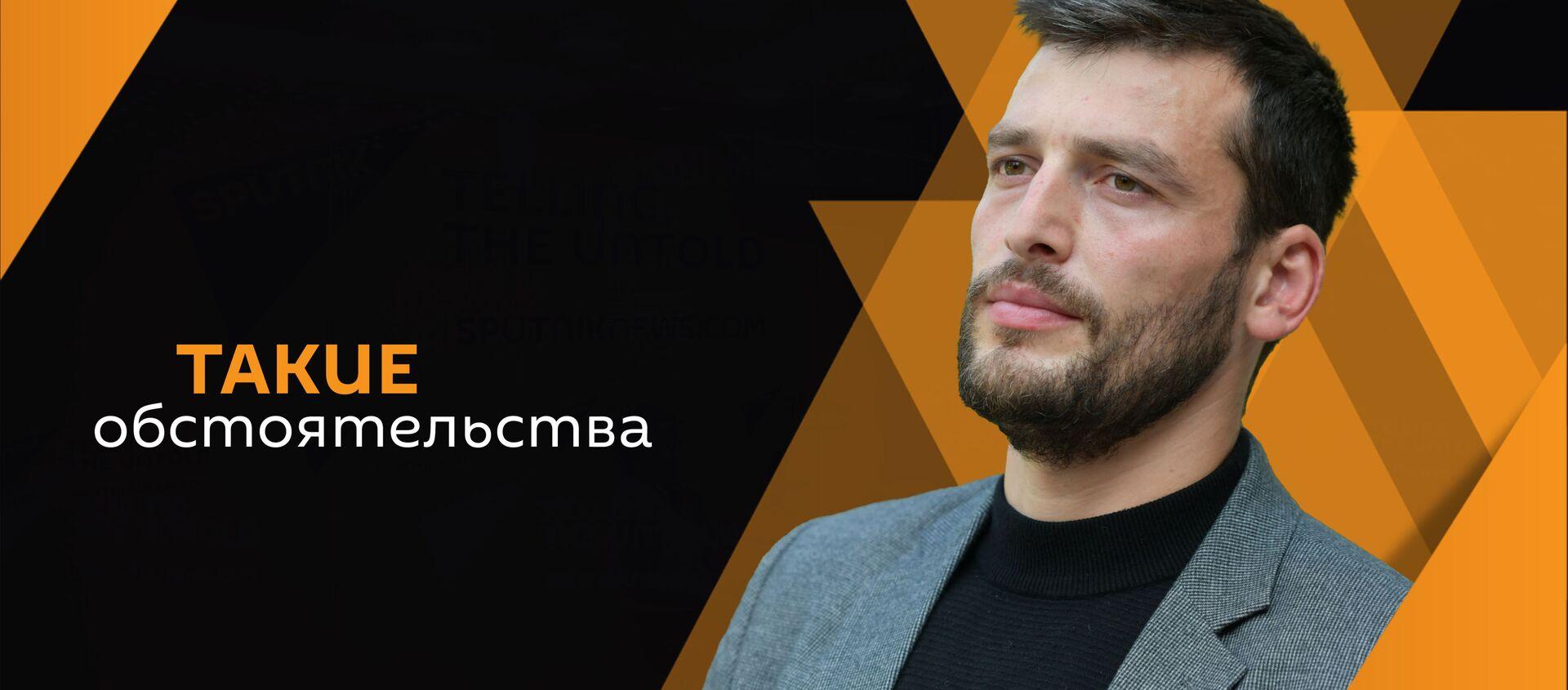 Михаил Кирия - Sputnik Абхазия, 1920, 10.06.2021