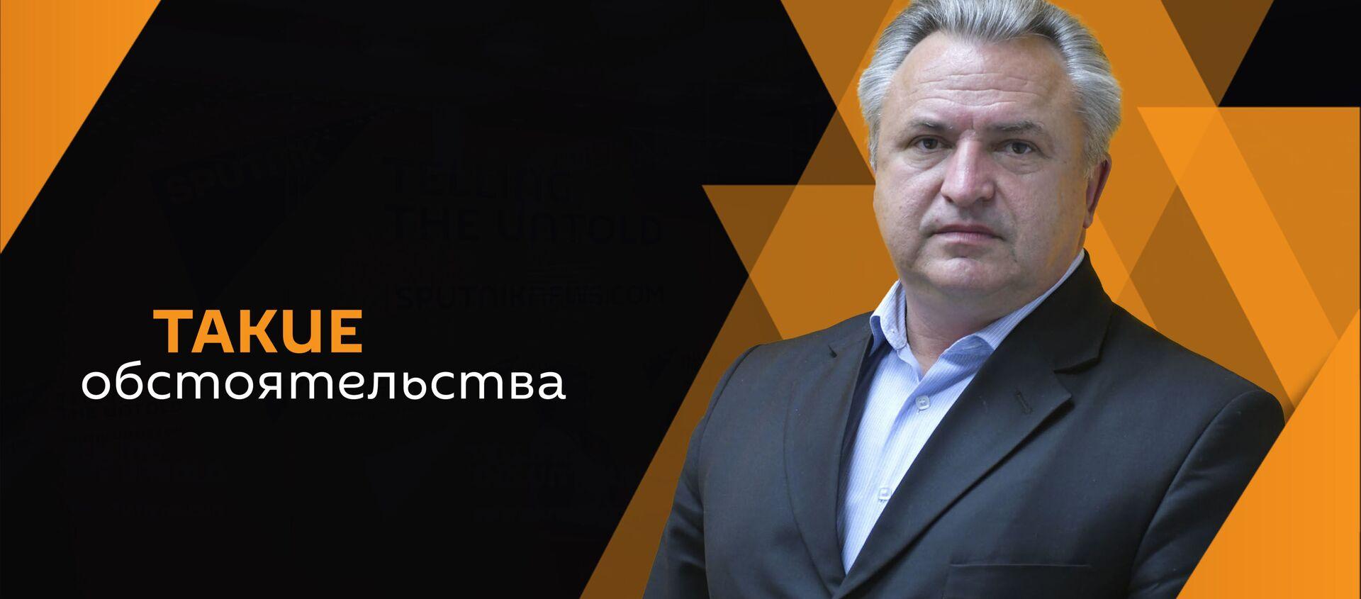 Владимир Некрасов  - Sputnik Абхазия, 1920, 08.06.2021
