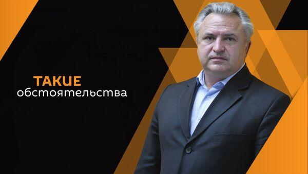 Владимир Некрасов  - Sputnik Абхазия