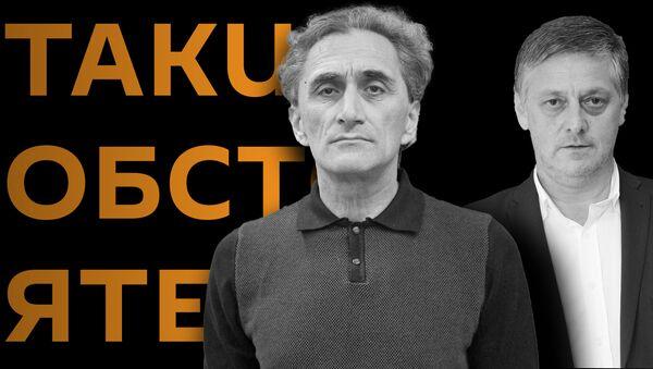 Беслан Хагба и Ахра Аристава - Sputnik Абхазия