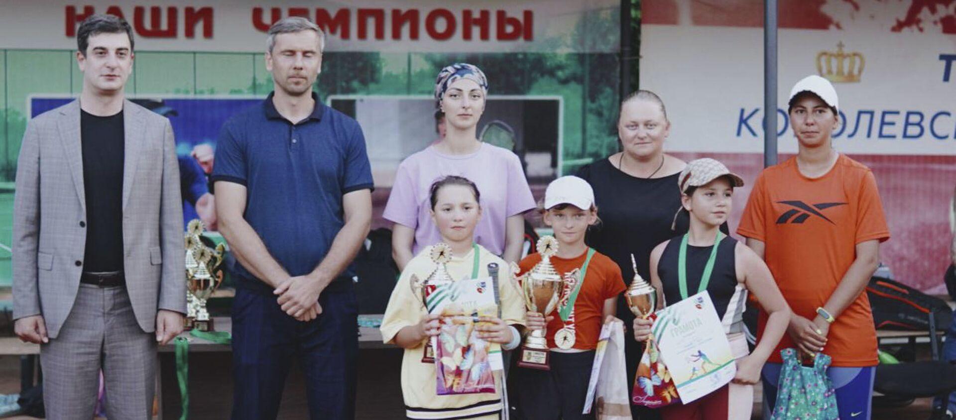 Чемпионат по теннису среди детей прошел в Сухуме  - Sputnik Аҧсны, 1920, 20.06.2021