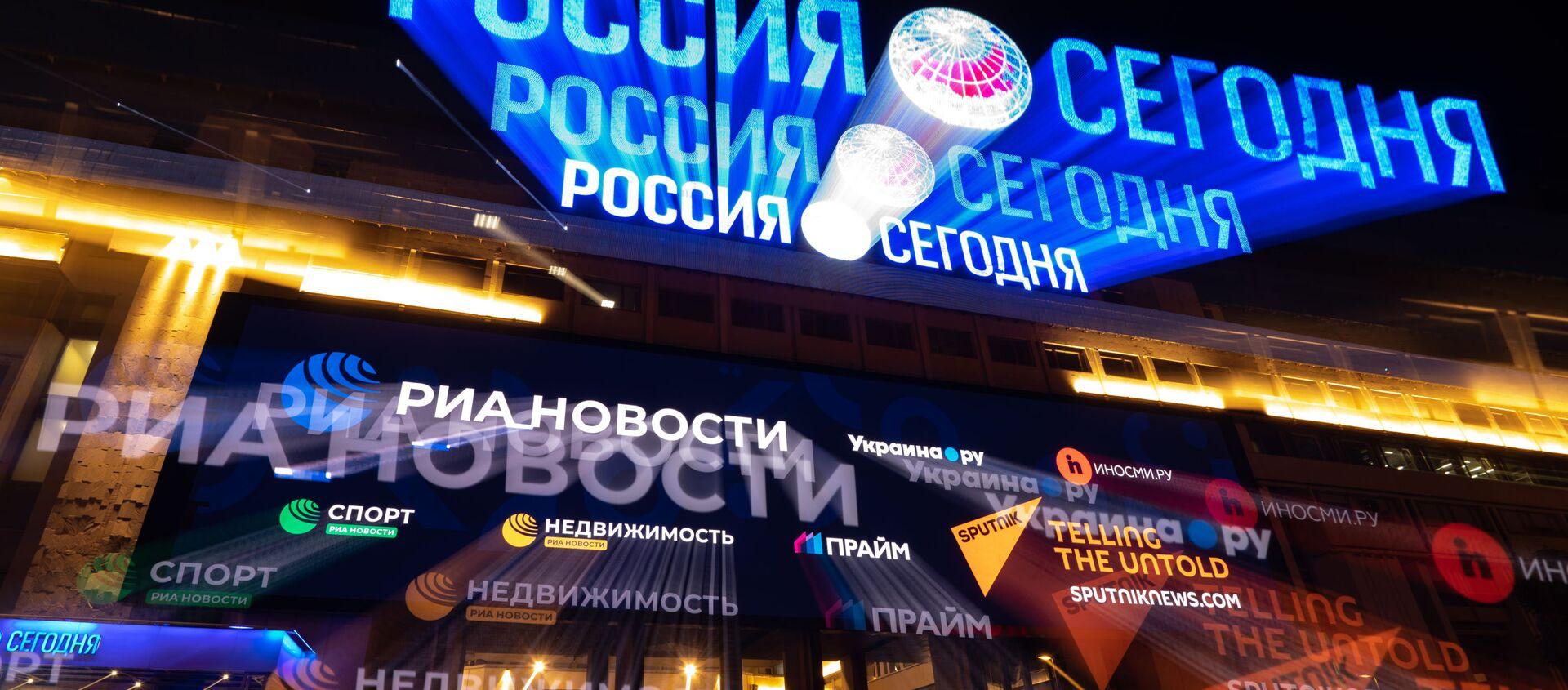 Здание международного информационного агентства Россия сегодня на Зубовском бульваре в Москве. - Sputnik Абхазия, 1920, 24.06.2021