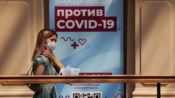 В Москве увеличилось количество желающих пройти вакцинацию - Sputnik Абхазия