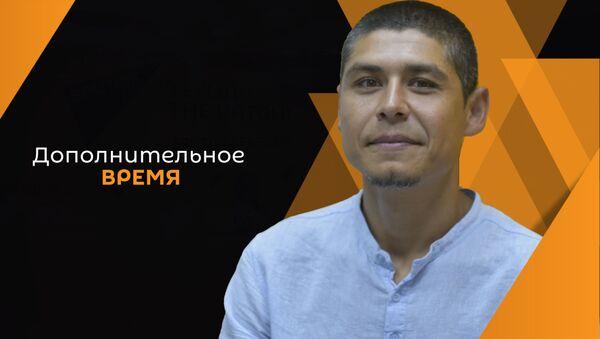 Дмитрий Игдисамов - Sputnik Абхазия