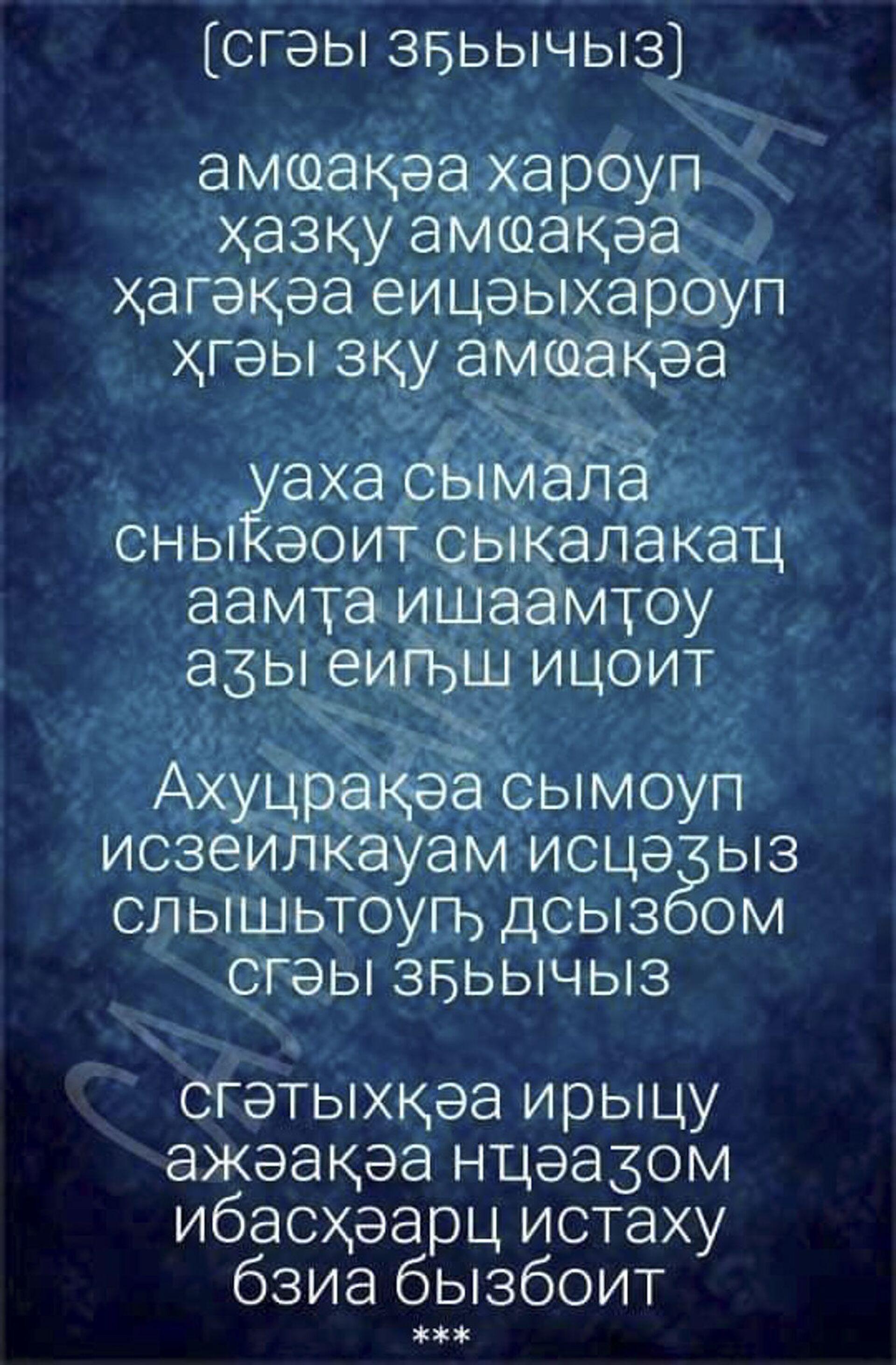 Баграт Шьынқәба ҿырԥшыс дсымоуп: Абдуллаҳ Салуман Бӷажәба иҟазара иазкны - Sputnik Аҧсны, 1920, 27.06.2021