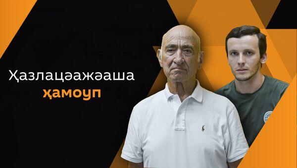 Константин Ануа и Беслан Габелия - Sputnik Аҧсны