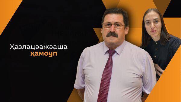 Зураб Джапуа и Саида Хаджимба - Sputnik Аҧсны