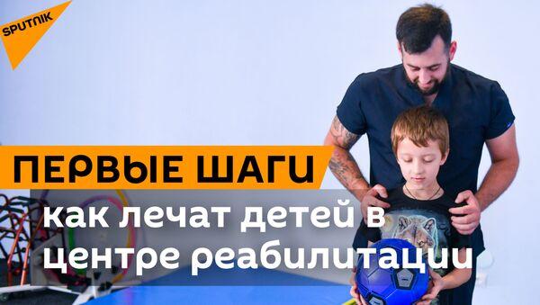 Первые шаги и слова: как лечат особенных детей в Цандрипшском реабилитационном центре - Sputnik Абхазия