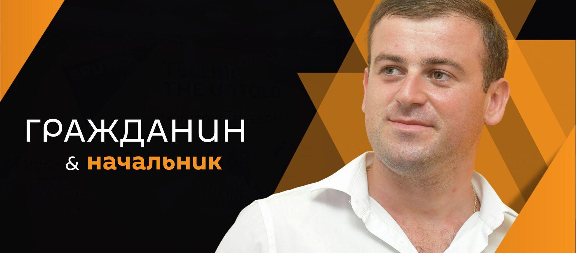 Георгий Габуния - Sputnik Абхазия, 1920, 12.07.2021
