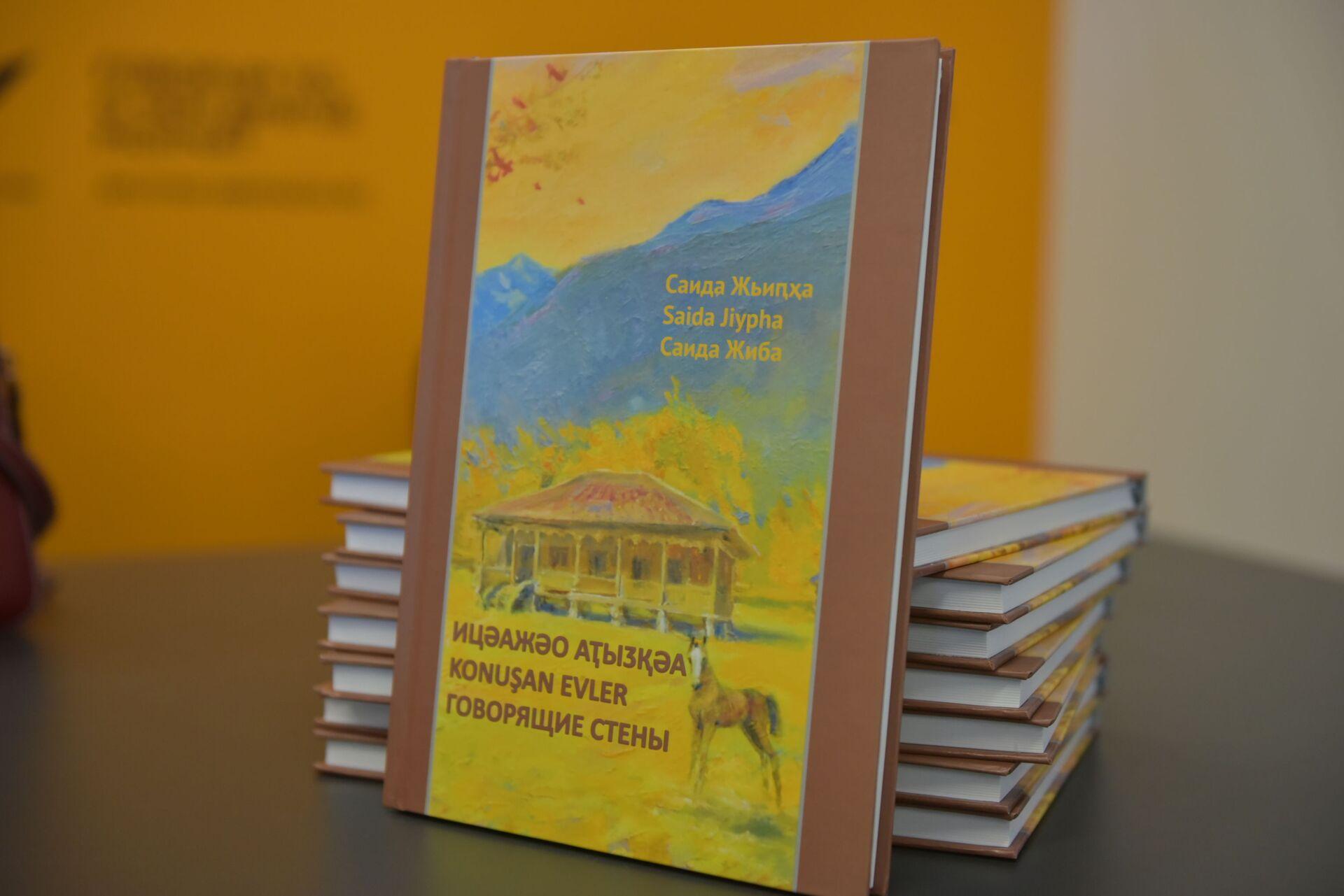 Дома с историей: журналист Саида Жиба представила в Sputnik свою новую книгу - Sputnik Абхазия, 1920, 15.07.2021