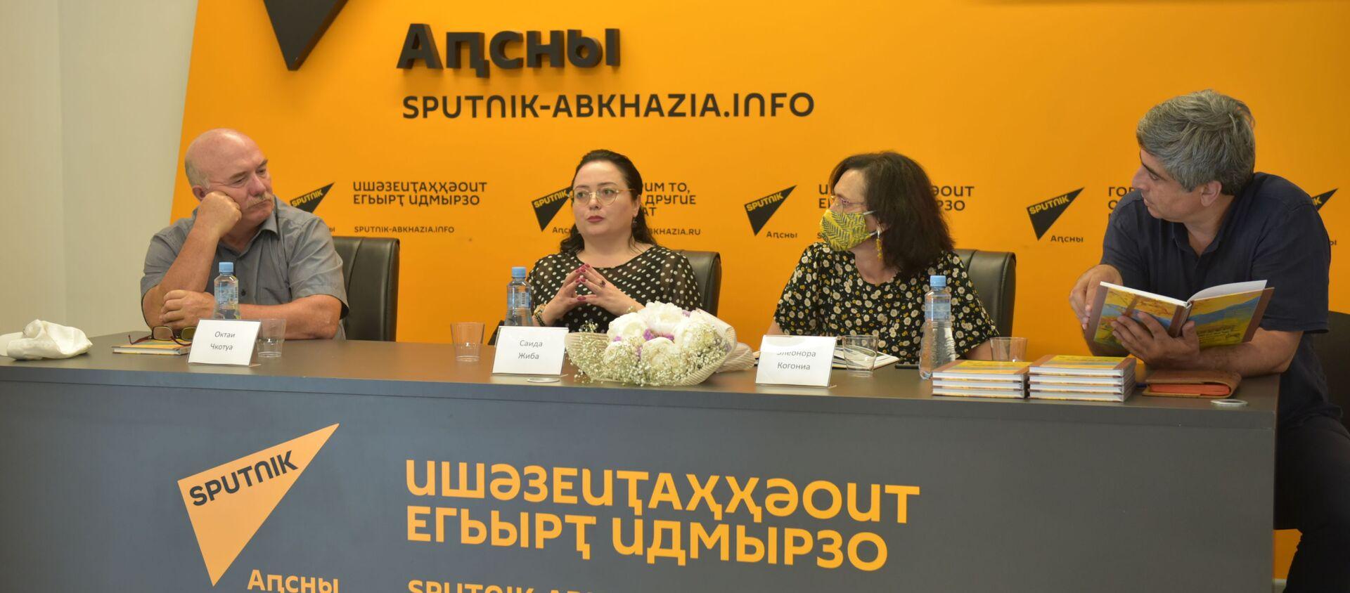 Презентация книги Дома с историей - Sputnik Абхазия, 1920, 15.07.2021
