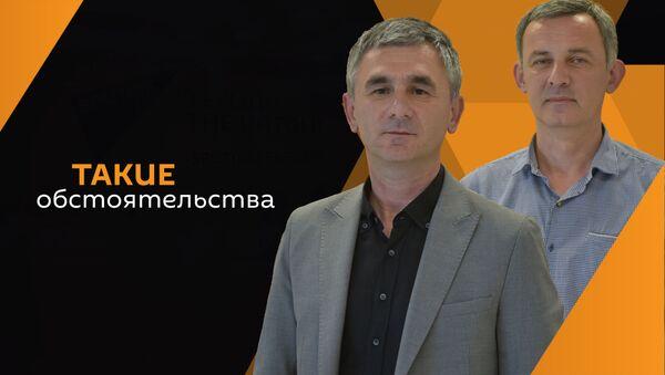 Такие обстоятельства: Джинджолия и Лолуа  - Sputnik Абхазия