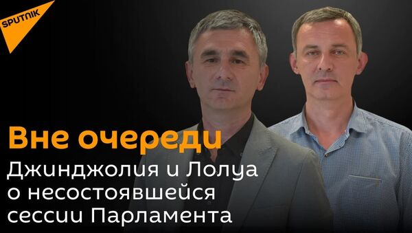 Вне очереди: Джинджолия и Лолуа о несостоявшейся сессии Парламента - Sputnik Абхазия