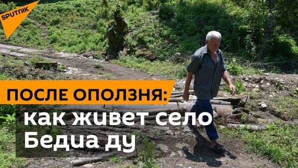 Жизнь после оползня: с какими проблемами столкнулись жители Бедиа ду - Sputnik Абхазия