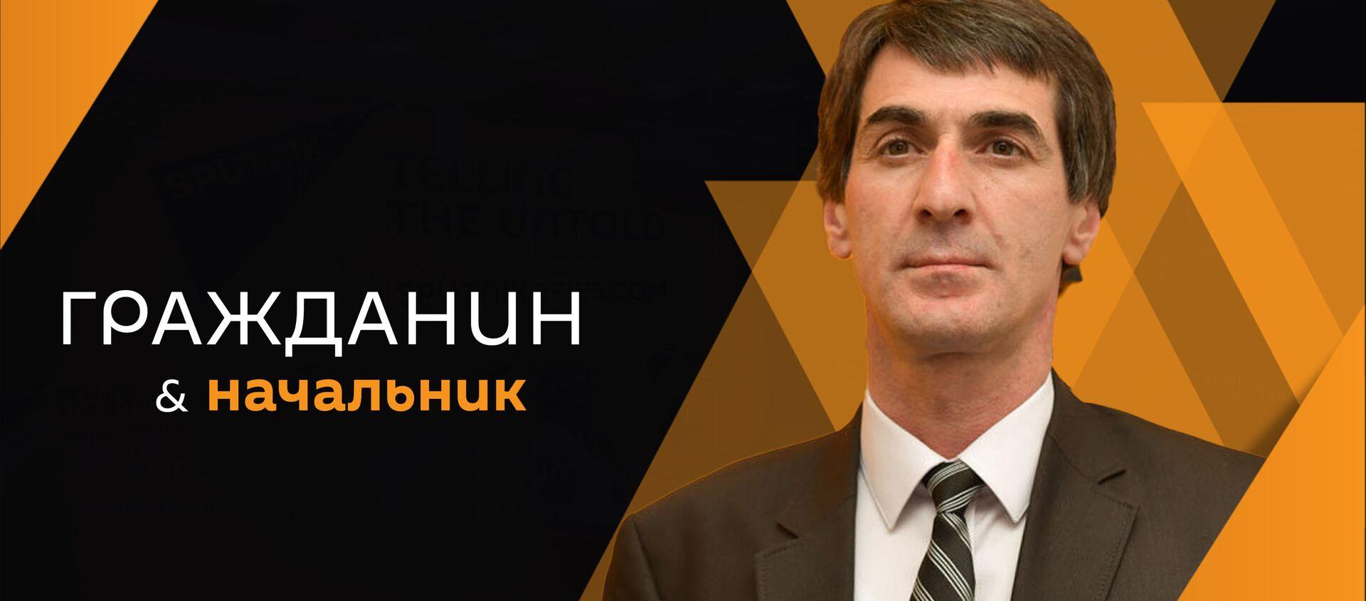 Константин Пилия  - Sputnik Абхазия, 1920, 21.07.2021