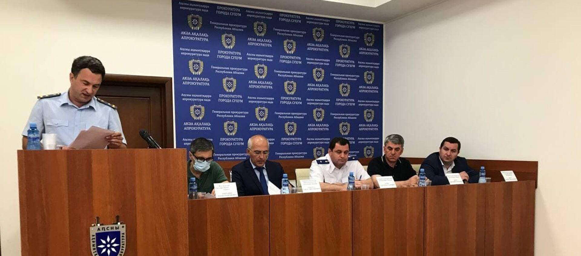 Совещание силовиков прошло в прокуратуре Сухума  - Sputnik Абхазия, 1920, 21.07.2021