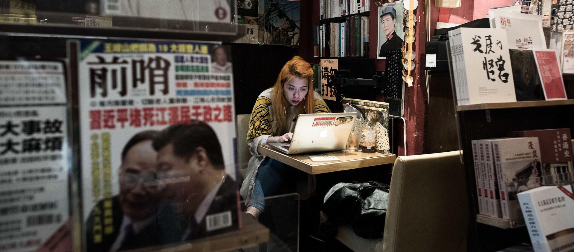 На этом снимке, сделанном 5 января 2016 года, изображен покупатель за ноутбуком в книжном магазине в районе Козуэй-Бэй в Гонконге. Исчезновение пяти гонконгских книготорговцев вызвало дрожь в Гонконге, поскольку растет беспокойство по поводу ужесточения контроля Китая над городом. Книжные магазины убирают со своих полок политические произведения, в то время как издатели и владельцы магазинов, продающие книги, запрещенные в материковом Китае, заявляют, что теперь они чувствуют себя под угрозой. - Sputnik Абхазия, 1920, 22.07.2021