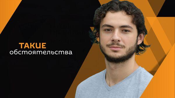 Эмиль Петров - Sputnik Абхазия