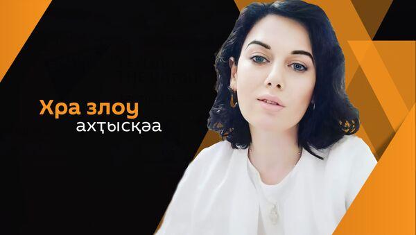 Альбина Ходжава - Sputnik Аҧсны