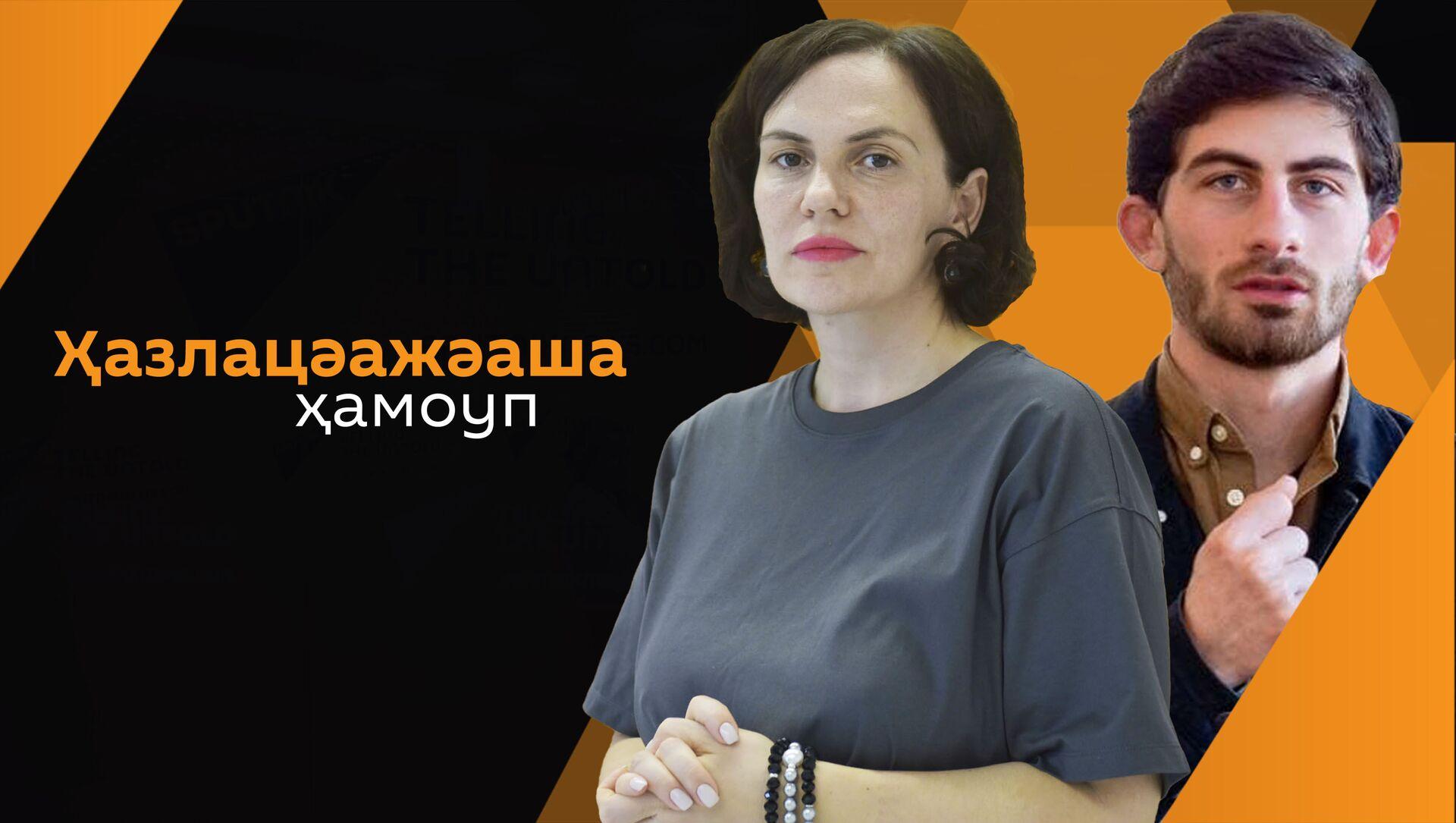 Ҳазлацәажәаша ҳамоуп: Арсалиаԥҳаи Аџьынџьали - Sputnik Аҧсны, 1920, 31.07.2021