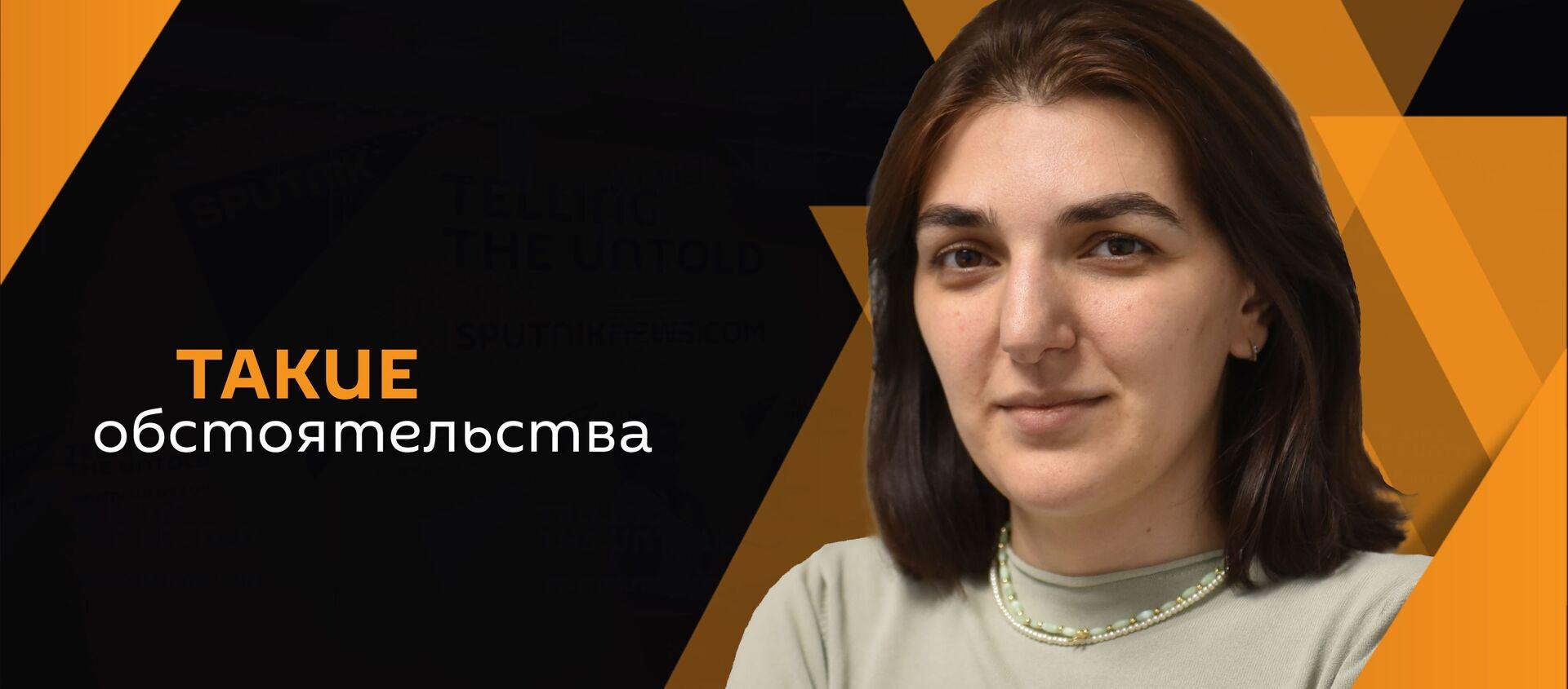 Аэлита Шакая - Sputnik Абхазия, 1920, 02.08.2021
