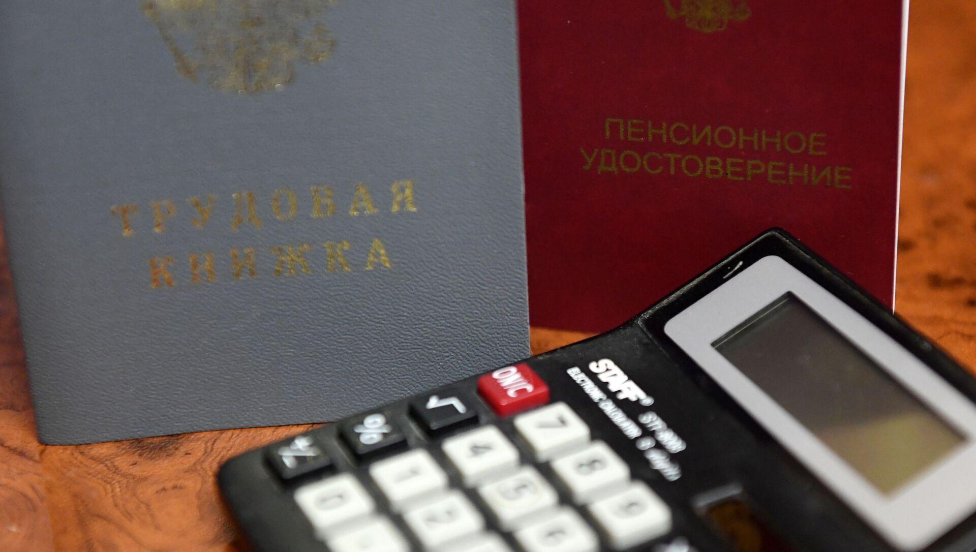 Трудовая книжка, пенсионное удостоверение. - Sputnik Абхазия, 1920, 05.08.2021