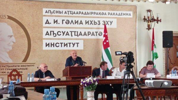 Международная научная конференция в АбИГИ - Sputnik Аҧсны