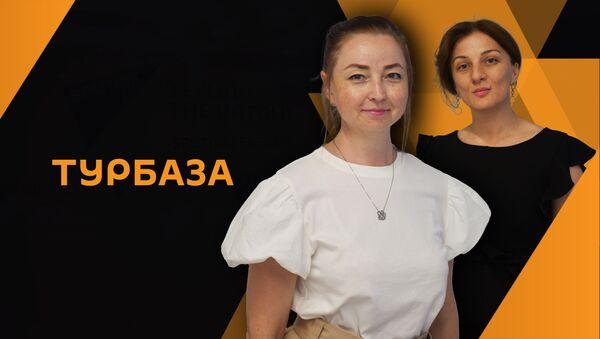 Алена Горбунова и Инара Бения - Sputnik Абхазия