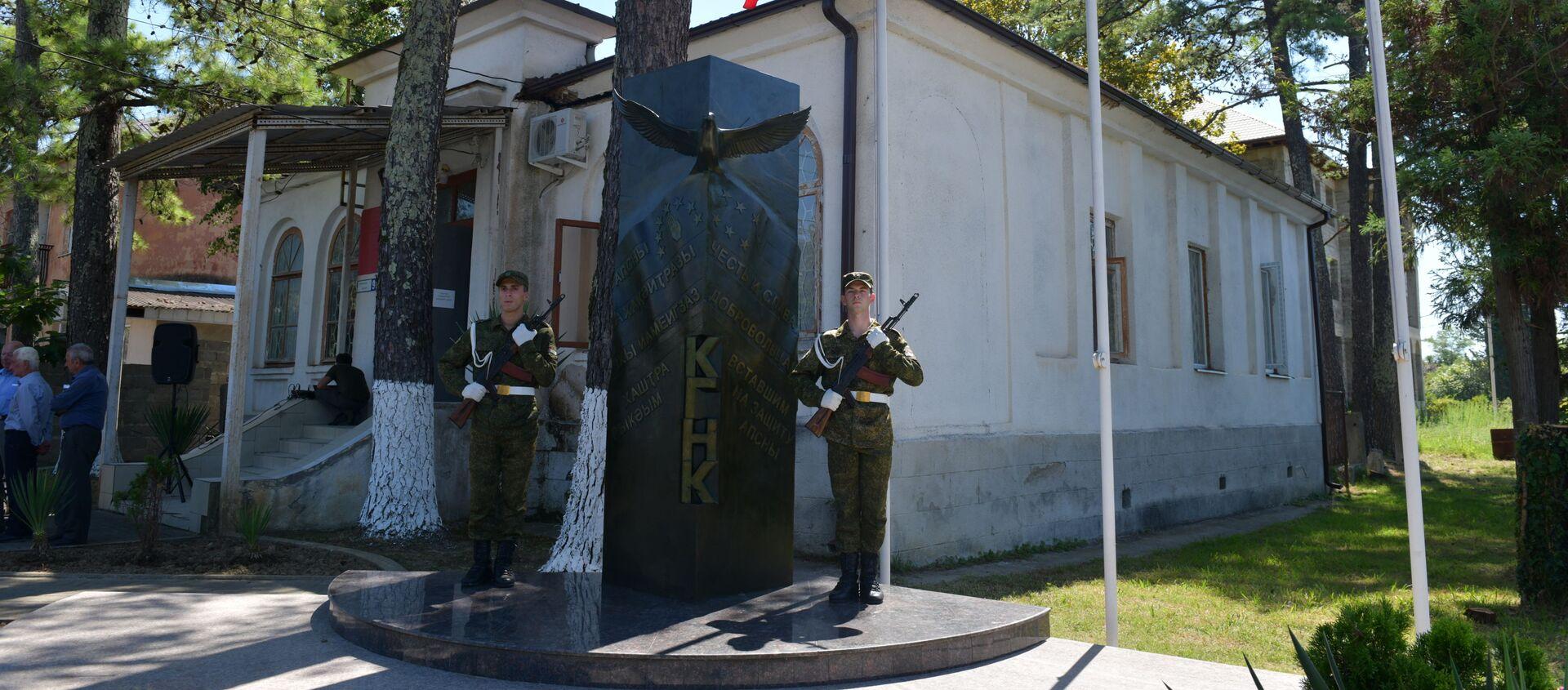 День добровольца в Гудауте - Sputnik Абхазия, 1920, 15.08.2021