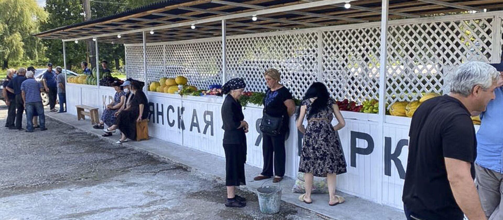 Cельхоз ярмарка открылась в селе Ачгуара - Sputnik Абхазия, 1920, 17.08.2021