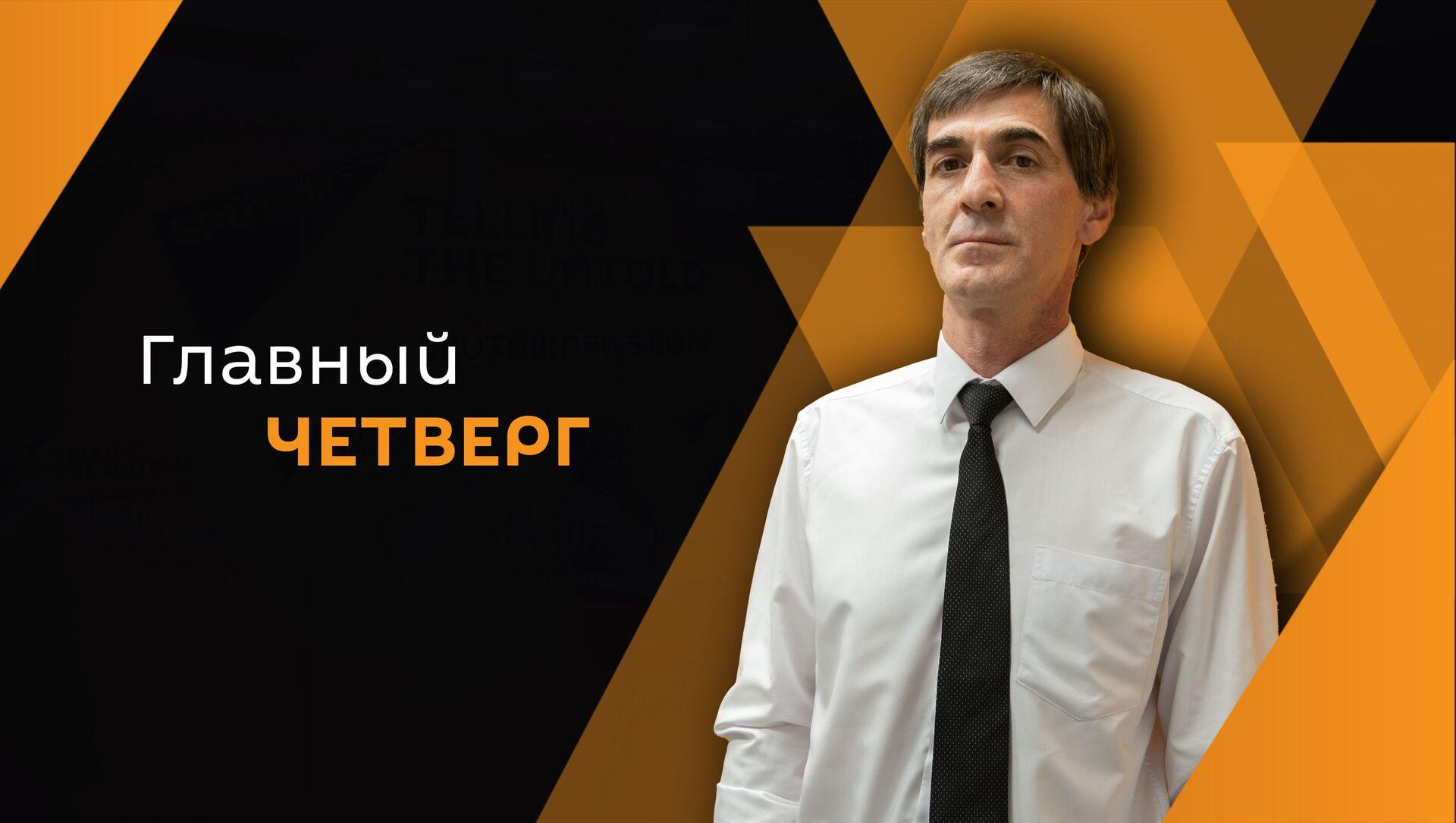 Константин Пилия - Sputnik Абхазия, 1920, 20.08.2021