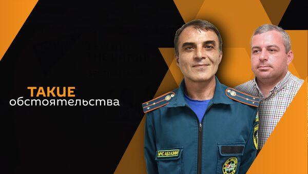 Фат Смыр и Астамур Барциц - Sputnik Абхазия