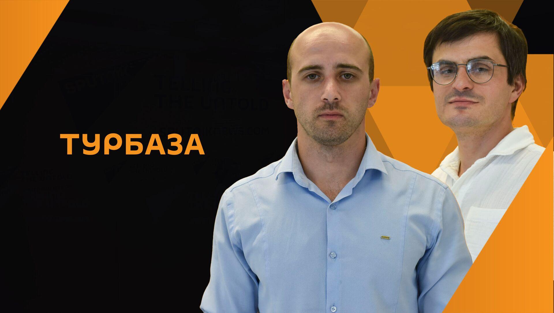 Турбаза: Мукба и Аршба об итогах туристического лета в Абхазии - Sputnik Абхазия, 1920, 26.08.2021