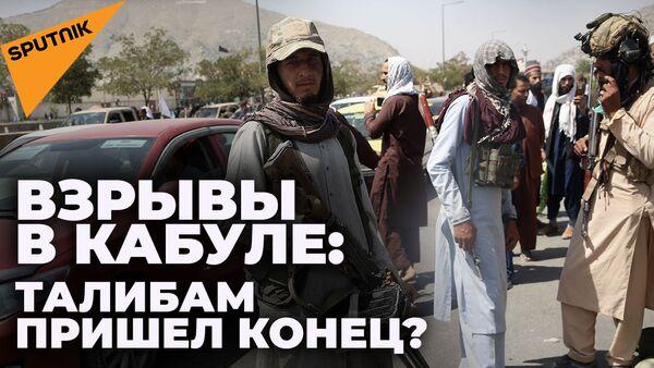 Талибы теряют контроль в Афганистане? ИГ* взрывает Кабул, США собираются мстить бомбами - Sputnik Абхазия