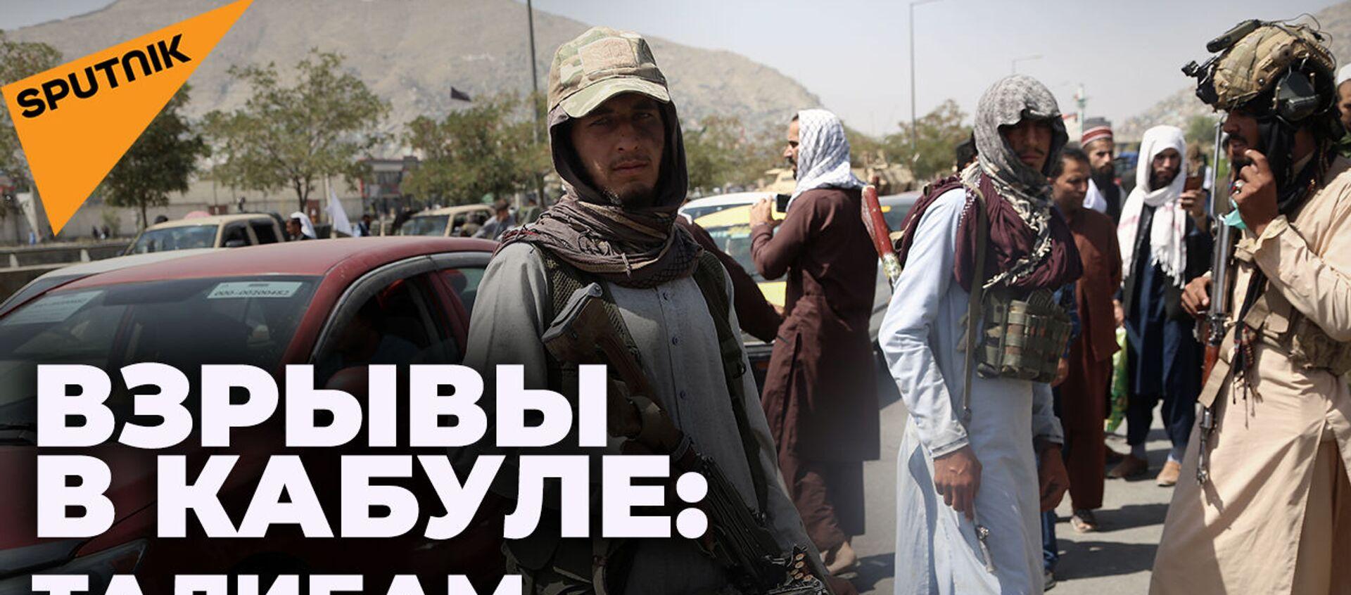 Талибы теряют контроль в Афганистане? ИГ* взрывает Кабул, США собираются мстить бомбами - Sputnik Абхазия, 1920, 27.08.2021