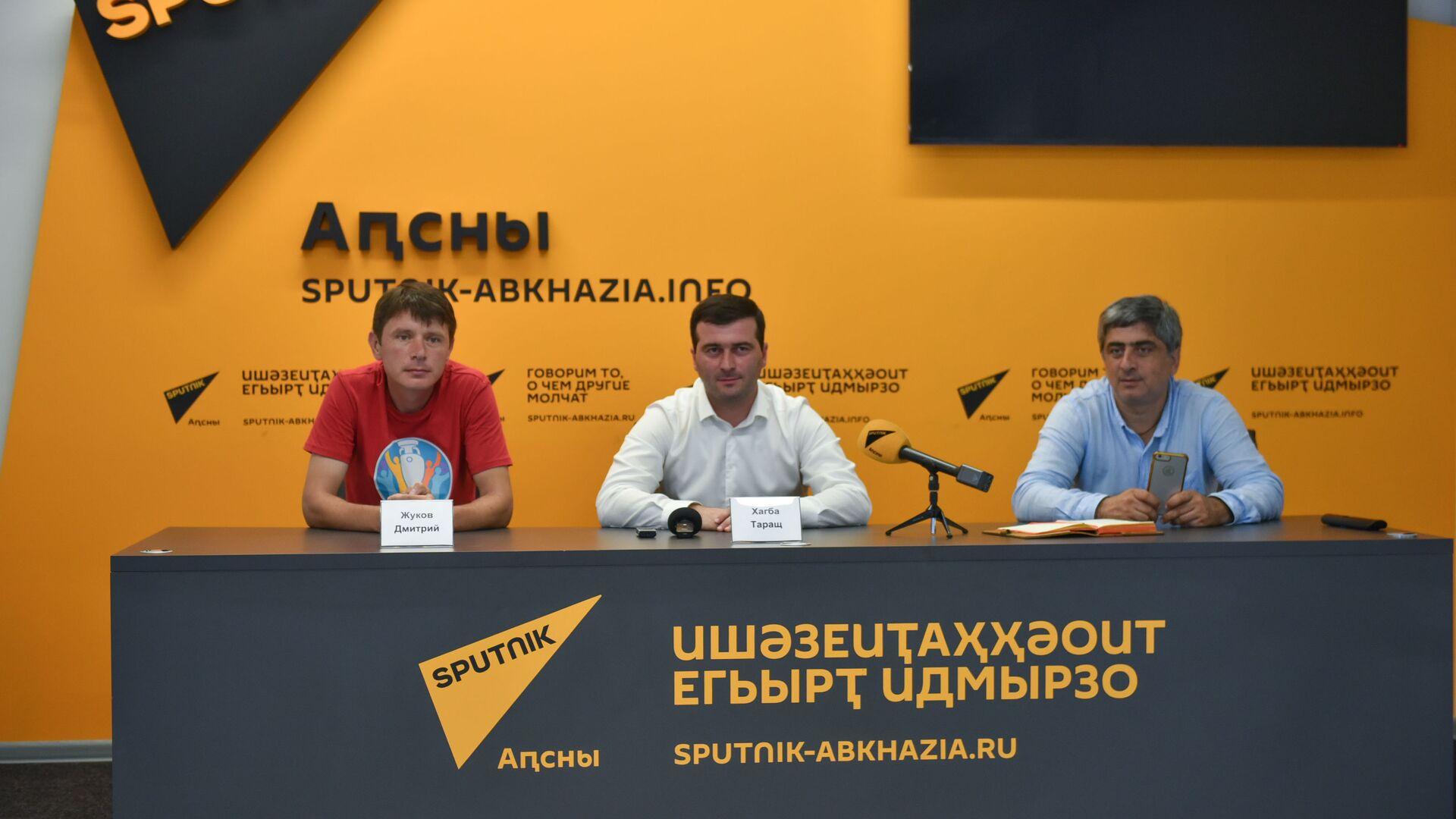 Пресс-конференция по футболу  - Sputnik Абхазия, 1920, 31.08.2021