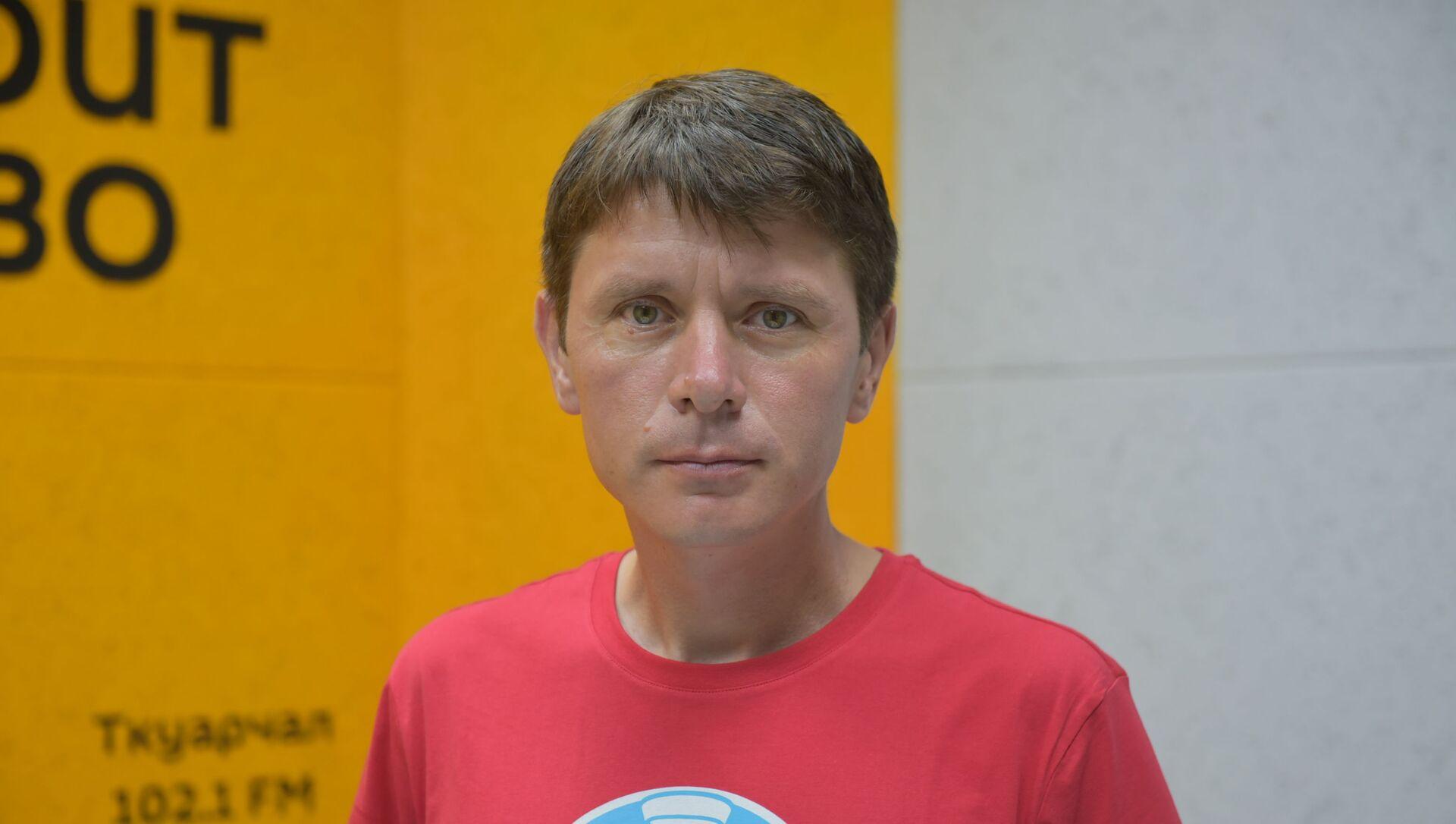 Дмитрий Жуков  - Sputnik Абхазия, 1920, 05.09.2021