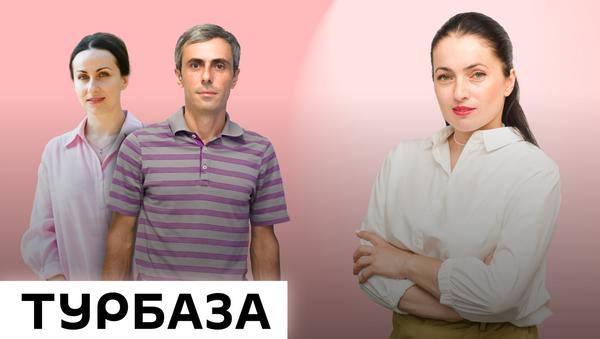 Турбаза: Логуа и Самуелян о бархатном сезоне в Абхазии - Sputnik Абхазия