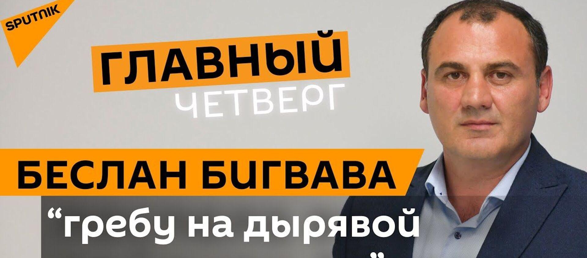 Беслан Бигвава: плыву на дырявой лодке до конца - Sputnik Абхазия, 1920, 02.09.2021